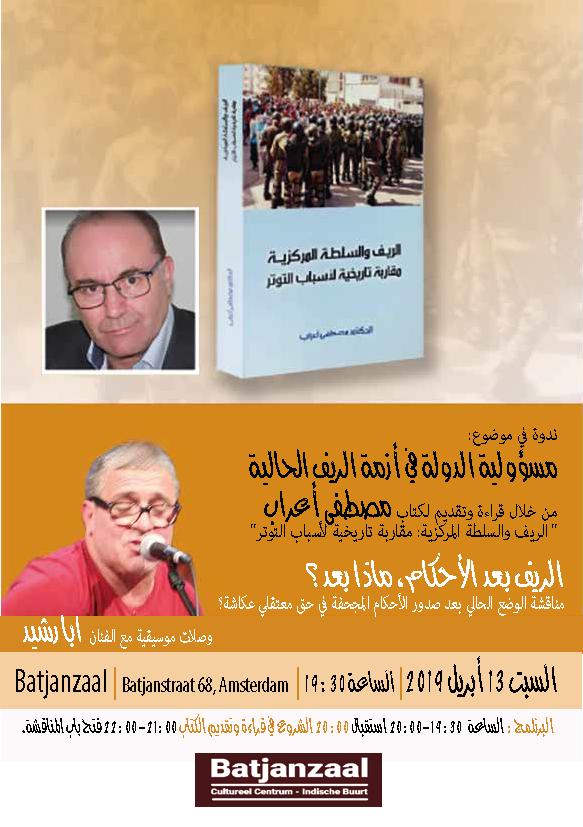 Boekbespreking dr. Mustafa Aarab